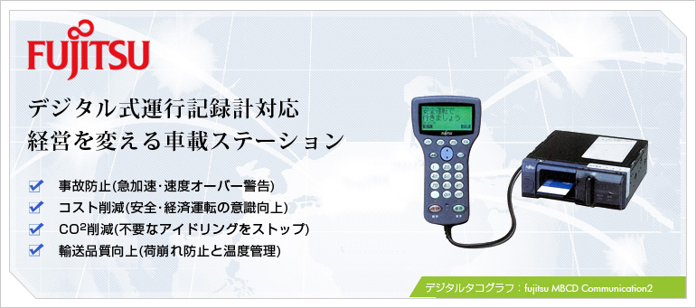 A digital tachograph is installed in every truck of Kokusai Express Japan