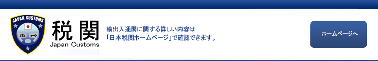 Click on the picture to visit the Japan Customs website for more information
