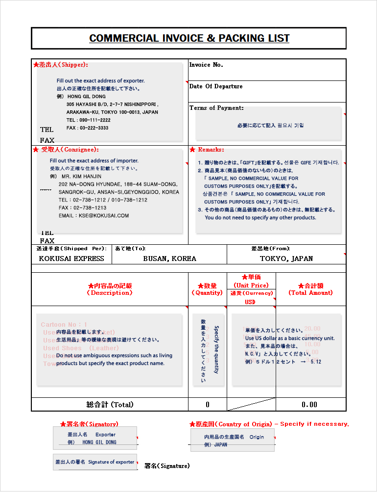 Commercial Invoice and Packing list
