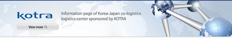 Find out more about KOTRA by clicking on the picture
